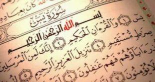 دعاء سورة يس للمحبة